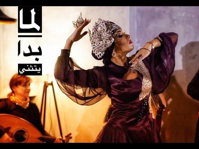 لما بدا يتثنى - Lamma Bada yatathana - bellydance muwashahat andalusian by Haleh Adhami Avaye Del