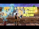 Лучшие Реплеи Недели #1 | FORTNITE ЛРН