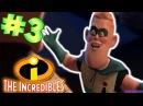 The Incredibles (Суперсемейка) - Прохождение Часть 3 - СПАСАЕМ БАДДИ ПАЙНА ОТ БОМБЫ