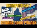 ЭКСПРЕСС НА ЛИГУ ЕВРОПЫ С КФ 7!