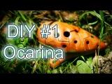 DIY Ocarina - Изготовление окарины