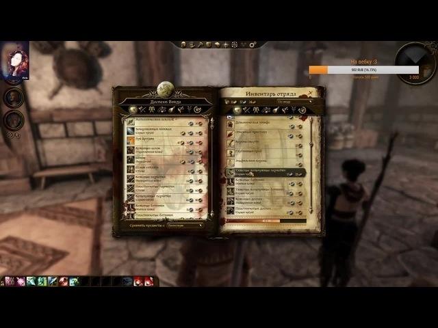 До свидания [x14] или история о том, как LILITIYM в Dragon Age лут продавала