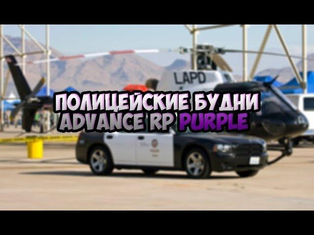 SA:MP | Полицейские будни,часть 3
