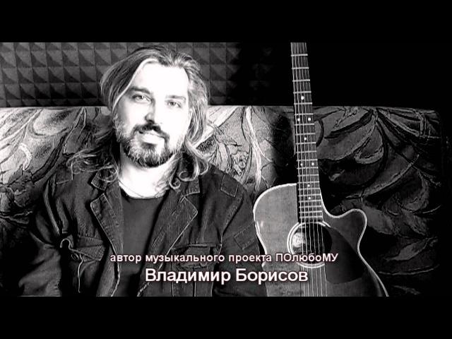Владимир Борисов Рысиюния чарует очи