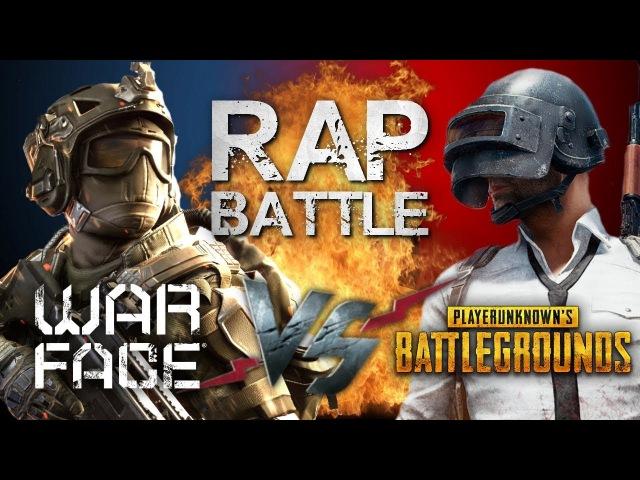 Рэп Баттл - Warface vs. PlayerUnknown's Battlegrounds (PUBG)
