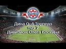 Дина 0 4 Торпедо Дивизион Олега Блохина осень тур 7 2017