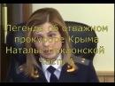 Легенда об отважном прокуроре Крыма Наталье Поклонской. Часть 1