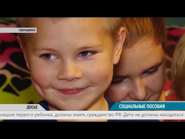 ВЕСТНИК СЕВЕРОДВИНСКА 19.01.18