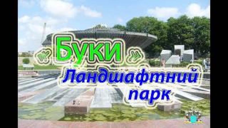 Ландшафтный парк «Буки» (с.Буки/Сквира/Київська обл.UKR)_2016-весна