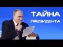 Тайна президента Шокирующее видео о Путине и его команде Облом глобальной войны Новый мир