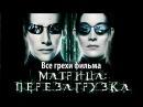 Все грехи фильма Матрица: Перезагрузка
