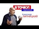 Александр Липницкий о «Пошлой Молли», конфликте отцов и детей и татуировках