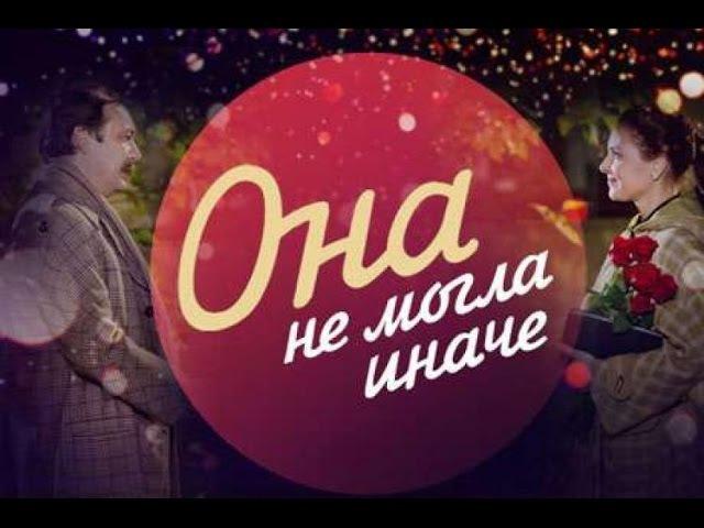 ОНА НЕ МОГЛА ИНАЧЕ 4 СЕРИЯ 2016 русские мелодрамы 2016 russkie melodrami 2016 goda