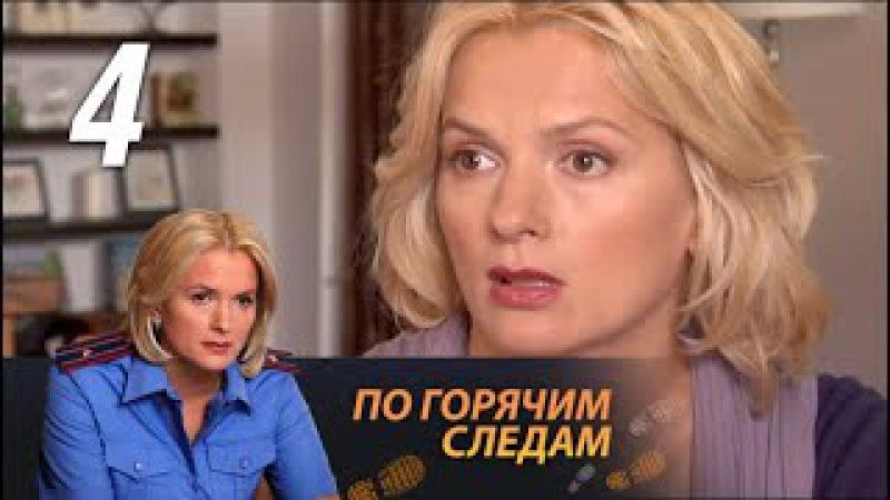 По горячим следам. 4 серия. Горе от ума. 1 сезон (2011). Детектив @ Русские сериалы