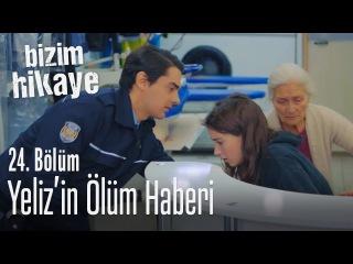 Yeliz'in ölüm haberi - Bizim Hikaye 24. Bölüm