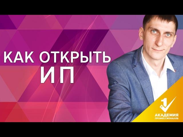 Как открыть ИП? Подробная инструкция, как открыть или зарегистрировать ИП в России. » Freewka.com - Смотреть онлайн в хорощем качестве