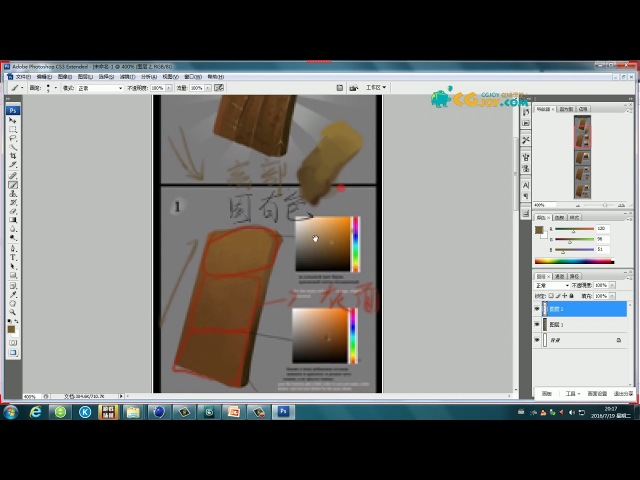 3D scene modeling open class - Cartoon houses making a scene 2 (Chinese tutorial)
