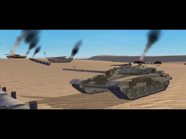 Вторжение США в Ирак 2003 год танковая битва Разведка боем OFP version
