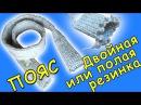Двойная (полая) резинка | Закрытие петель | Пояс / Belt | double or hollow gum | loop closure