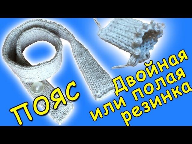 Двойная (полая) резинка | Закрытие петель | Пояс Belt | double or hollow gum | loop closure