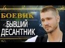 БЫВШИЙ ДЕСАНТНИК (2017) Криминальный фильм ,новые боевики 2017 HD