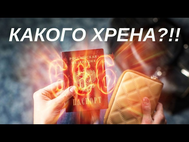 666 в Твоём Паспорте :: Какого ХРЕНА?!! Откровение Иоанна Богослова