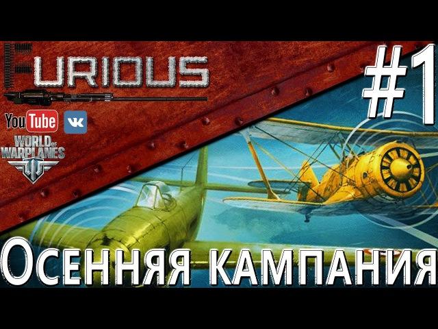 Осенняя кампания 1 / World of Warplanes /