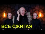 Hammerfall - Hearts on fire (русская версия)