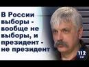 Дмитрий Корчинский общественный деятель гость 112 Украина 19 03 2018