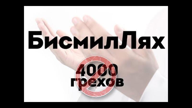 Слова, которые стирают 4000 ГРЕХОВ