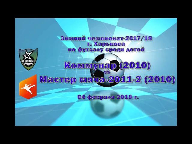 Мастер мяча-2011-2 (2010) vs Коммунар (2010) (04-02-2018)