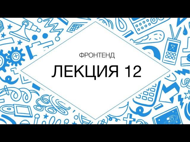 12. ФРОНТЕНД. Резюме Frontend-разработчика в 2018 | Технострим
