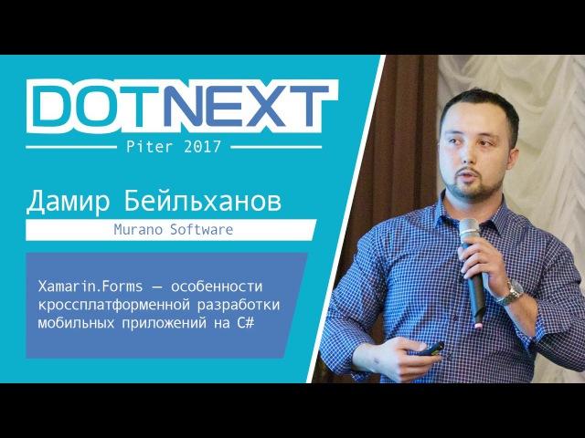 Дамир Бейльханов особенности кроссплатформенной разработки мобиль