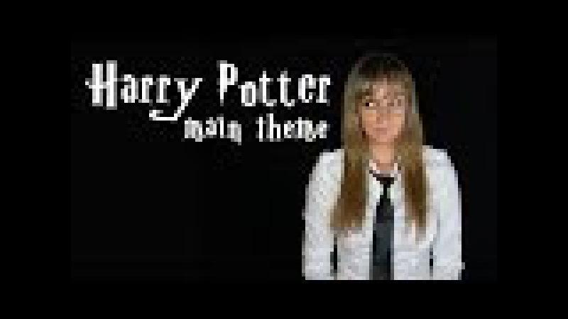 Harry Potter - Main Theme (cover by Anastasia Soina)