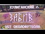 ЗАБИВ В GTA SAMP - OST ОКОЛОФУТБОЛА ХУЛИГАНЫ РИФА ПРОТИВ БАЛЛАС!