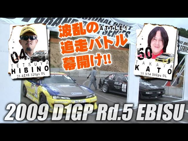 Video Option VOL.187 — D1GP 2009 Rd.5 at Ebisu Circuit Tsuiso BEST16.