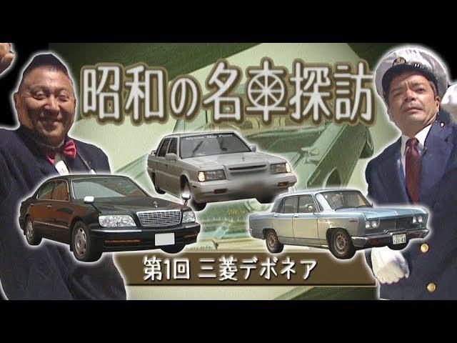 Video Option VOL.155 — GOGO大二郎 昭和の名車 三菱・デボネア 試乗