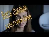 Золотая клетка Иллюзия любви 1 2 3 4 5 6 7 8 серии HD Мелодрамы русские 2015 2016 новинки