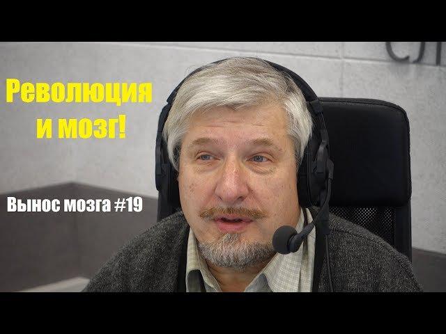 Революция и мозг Сергей Савельев (Вынос мозга 19)