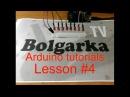 Arduino tutorials. Урок 4