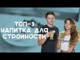 ТОП-3 напитка для похудения [Лаборатория Workout]