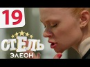 Отель Элеон - 19 серия 1 сезон - русская комедия HD