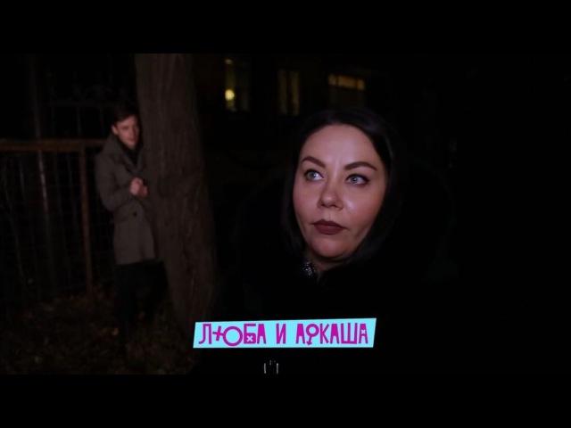 Luba Arkasha Home Video. в отношениях самое главное - быть с партнером на одной волне!!