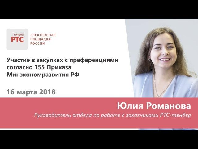 Участие в закупках с преференциями согласно 155 Приказа Минэкономразвития РФ