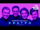 Живой концерт группы КВАТРО LIVE Авторадио