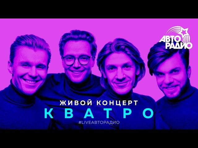 Живой концерт группы КВАТРО (LIVE Авторадио)
