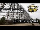 Бывший суперсекретный объект ЗГРЛС Дуга Чернобыль 2. Руферы пробрались незаме...