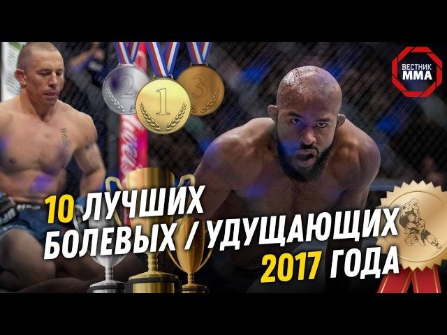 Лучшие болевые / удушающие приёмы 2017 года kexibt ,jktdst / eleif.obt ghb`vs 2017 ujlf