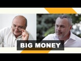 Михаил Жванецкий. Как не упиваться сомнениями и полагаться на интуицию Big Money #4