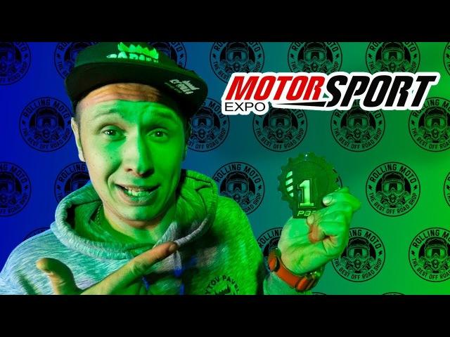 Моторспорт Экспо 2017